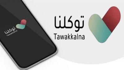 """""""توكلنا"""" يدعو إلى تحديث التطبيق إلى الإصدار الجديد للاستفادة من الخدمات"""