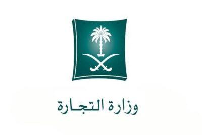 «التجارة» تحذر «المولات»: الالتزام بالطاقة الاستيعابية للمتسوقين أو الإغلاق
