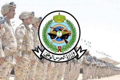 وزارة الحرس الوطني تفتح باب القبول لحمَلة الثانوية