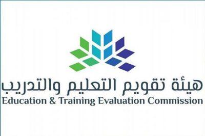 هيئة تقويم التعليم والتدريب تعلن إطلاق مشروع الاعتماد المدرسي للمدارس الأهلية والعالمية