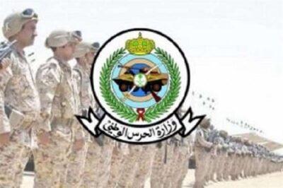 """""""الحرس الوطني"""" يحدد آخر موعد لتحديث بيانات المتقدمين السابقين للتجنيد"""