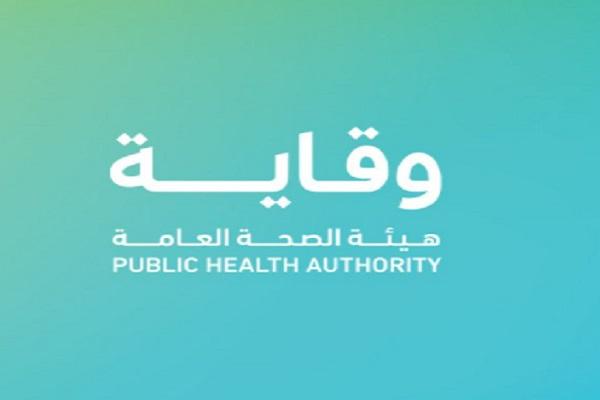 """بعد قرار مجلس الوزراء.. ما هي أهداف ومهام هيئة الصحة العامة """"وقاية"""""""