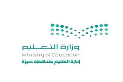 تعليم عنيزة يطلق برنامجًا لنشر ثقافة التطوع بين شاغلي وشاغلات الوظائف التعليمية