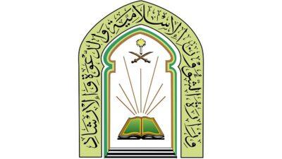 «الشؤون الإسلامية» تطلق مبادرة للتأكيد على تحذير «كبار العلماء» من الإخوان