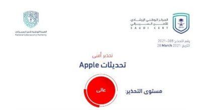 الأمن السيبراني يصدر تحذيرًا عالي الخطورة حول تحديثات Apple
