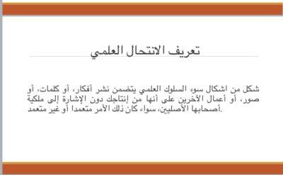 جامعة شقراء تقيم ورشة حول أشكال الانتحال العلمي وطرق كشفه