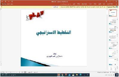 """جامعة شقراء تنفذ دورة تدريبية عن """"التخطيط الاستراتيجي"""" للقيادات التربوية بتعليم شقراء"""
