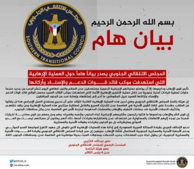 المجلس الإنتقالي الجنوبي يدعو التحالف العربي لإدانة العمليات الإرهابية المقوضة لجهود التفرغ لمواجهة الحوثي
