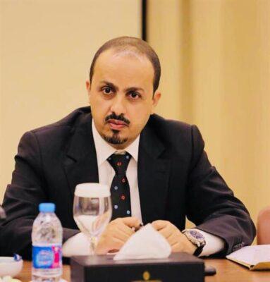 وزير الإعلام اليمني: اتخاذ مليشيا الحوثي ناقلة النفط صافر كقنبلة موقوتة لإبتزاز المجتمع الدولي