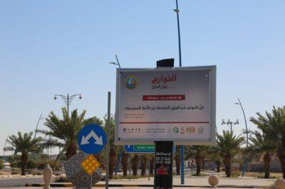 هيئة الأمر بالمعروف في مدينة بريدة تعرض المحتوى التوعوي لحملة  الخوارج شرار الخلق