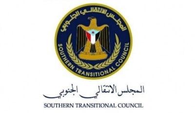 المجلس الانتقالي الجنوبي يرحب بمبادرة المملكة لأنها الأزمة اليمنية ويثمن جهود التحالف العربي لإحلال السلام