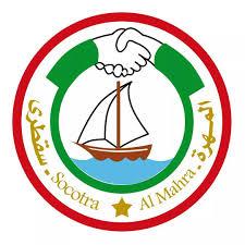 المجلس العام لأبناء محافظتي المهرة وسقطرى بجنوب اليمن يؤيد مبادرة المملكة لإيقاف الحرب وإحلال السلام