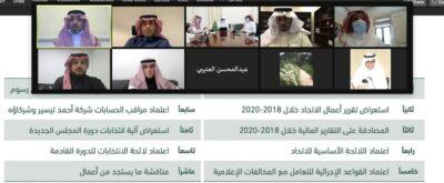 انعقاد أول جمعية عمومية للاتحاد السعودي للإعلام الرياضي