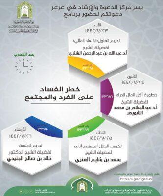 فرع الشؤون الإسلامية بالحدود الشمالية يقيم البرنامج الدعوي خطر الفساد على الفرد والمجتمع
