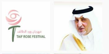 سمو الأمير خالد الفيصل يطلق غداً مهرجان الورود 16