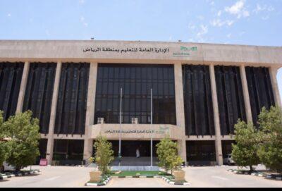 تعليم الرياض يقيم برنامج «طوق نجاة» للإسعافات الأولية