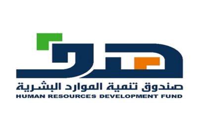 «هدف»: إيداع 356 مليون ريال لدعم أجور 151 ألف موظف سعودي بالقطاع الخاص
