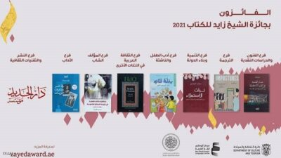 جائزة الشيخ زايد للكتاب تعلن أسماء الفائزين في دورتها الـ15