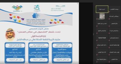 """الجلسات العلمية في """"ملتقى التوحد الافتراضي"""" بتعليم عنيزة تناقش واقع """"طيف التوحد"""" في المملكة"""