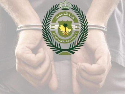القبض على مواطنَـين تورطا في ترويج المخدرات عبر مواقع التواصل في حفر الباطن