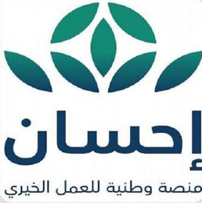 """""""إحسان"""" تطلق الحملة الوطنية لدعم العمل الخيري في المملكة"""
