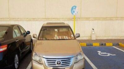 المرور: ضبط 2668 مركبة خالفت تعليمات الوقوف بأماكن ذوي الإعاقة