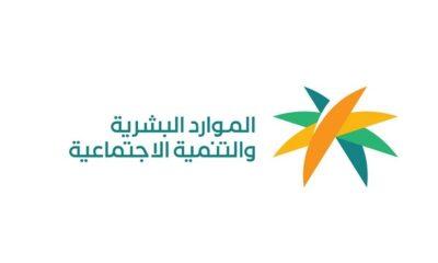 """""""الموارد البشرية"""" توضح الفئات التي سيشملها قرار رفع الحد الأدنى لأجور السعوديين إلى 4 آلاف ريال"""