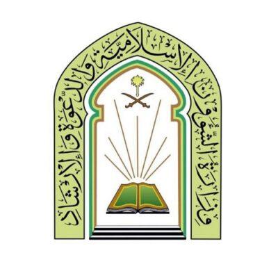 """""""الشؤون الإسلامية"""" تنظم البرنامج العلمي الرمضاني الأول لأئمة المساجد"""