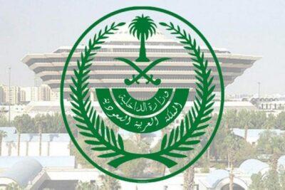 إعلان نتائج القبول لوظائف ديوان وزارة الداخلية ومديرية الدفاع المدني