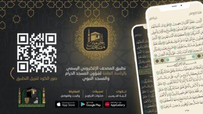 تطبيق (مصحف الحرمين) يضم عدة خدمات وتسجيلات لصلاة التراويح في المسجد الحرام