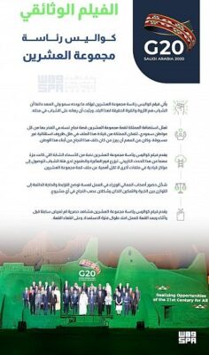 """إطلاق فيلم وثائقي بعنوان """"كواليس رئاسة مجموعة العشرين"""" على قناة العربية .. الجمعة"""