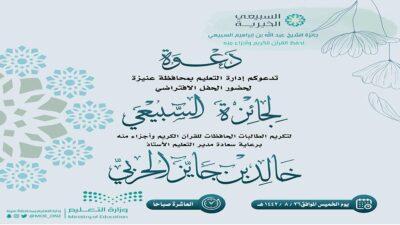 إدارة تعليم عنيزة تكرم 149 طالبة لحصولهن على جائزة السبيعي لحفظ القرآن الكريم