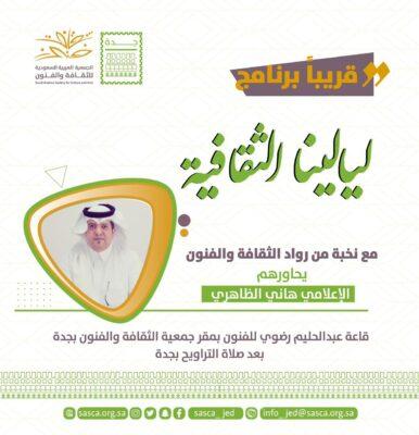 """جمعية الثقافة والفنون بجدة تنظم """"ليالينا الثقافية"""" خلال شهر رمضان"""