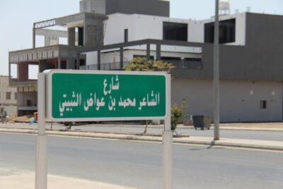 الفيصل يوجه بإطلاق اسم الشاعر الثبيتي على أحد شوارع الطائف