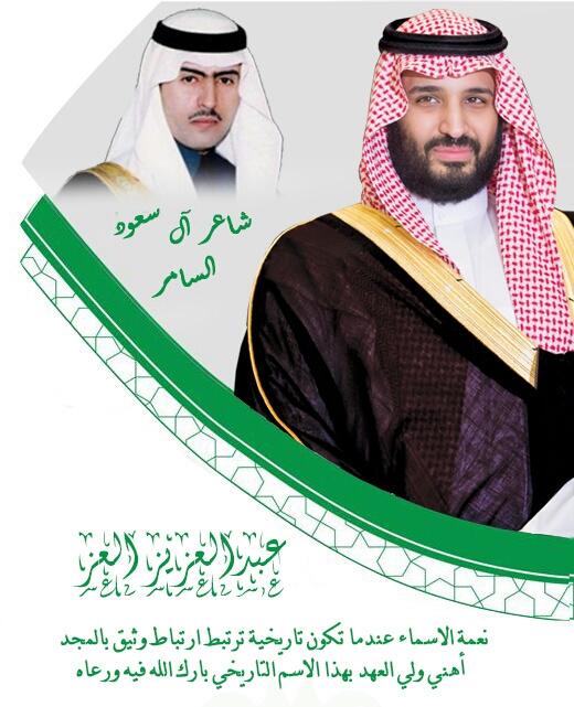 """""""عبدالعزيز العز"""" ..قصيدة مهداة لسمو ولي العهد"""