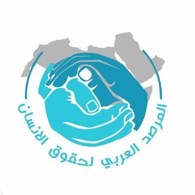 المرصد العربي لحقوق الإنسان يدين الانتهاكات الإسرائيلية في القدس
