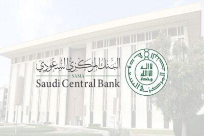 البنك المركزي السعودي يصدر تقرير سوق التأمين بالمملكة لعام 2020م