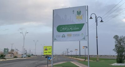 بلدية محافظة عقلة الصقور  تنهي كافة الاستعدادات لإستقبال عيد الفطر المبارك