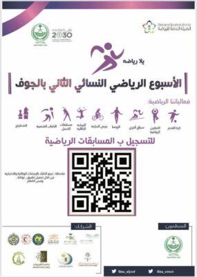 تشكيل اللجان المشاركة بالأسبوع الرياضي النسائي  الثاني بالجوف