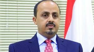 وزير الإعلام اليمني: بيان رابطة علماء مليشيات الحوثي يكشف المشروع الحقيقي المتطرف لمليشيا طائفية تتحرك كأداة