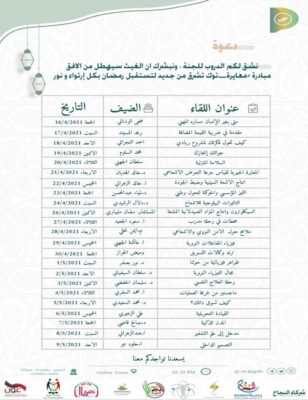 """مُبادرة """"معايرة توك2"""" تُطلق 25 لقاءً في شهر رمضان المبارك"""