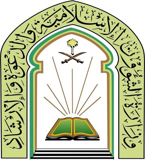 الشؤون الإسلامية تنفذ 10,026 برنامجاً حول بيان رئاسة أمن الدولة في جمع التبرعات