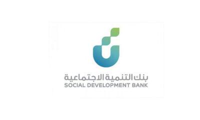 التنمية الاجتماعية: 10 أيام لإيداع التمويل حال الموافقة عليه