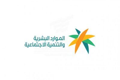 وزارة الموارد البشرية تعدد مهام مركز الدراسات والبحوث الاجتماعية