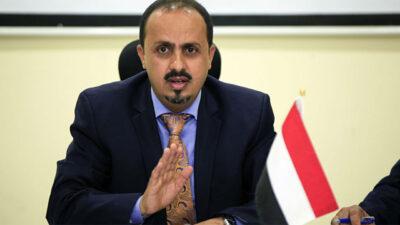 الإرياني: ندين بشدة استمرار حصار «ميليشيا الحوثي» لمحافظة تعز اليمنية