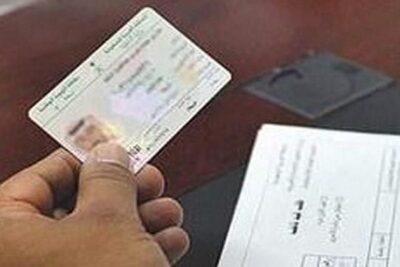 """""""الأحوال المدنية"""" توضح السن الاختيارية والإجبارية لإصدار الهوية"""