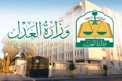 وزارة العدل: 21 ألف عملية عبر خدمة الموثق خلال مايو