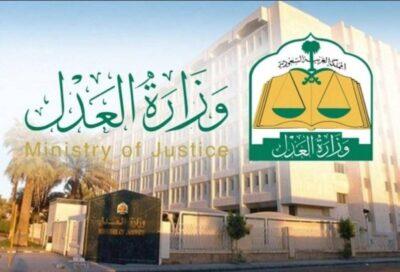 وزارة العدل: 1.7 مليون عملية توثيق إلكترونية خلال 3 أشهر