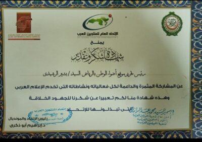 الاتحاد العام للمنتجين والمبدعين العرب بجامعة الدول العربية يكرم رئيس تحرير صحيفة أضواء الوطن ومراسل اليمن