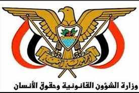 وزارة الشؤون القانونية وحقوق الإنسان اليمنية تدين الجريمة الإرهابية لمليشيا الحوثية بحق المدنيين في مأرب